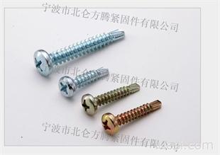 德制DIN7504N标准盘头十字槽钻尾螺丝制造商, 兰白锌黑色磷化处理