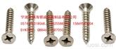 供应不锈钢螺丝、螺钉-304不锈钢十字沉头自攻螺钉/平头螺钉 GB846 /DIN7982