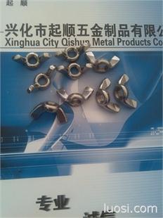供应GB62 SUS304 SUS201不锈钢蝶形螺母 蝴蝶螺母 规格M3-M12 现货