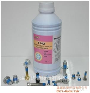 蓝色胶涂胶加工 螺丝 螺母 紧固件 非标零件上胶加工 螺丝涂胶 螺丝胶
