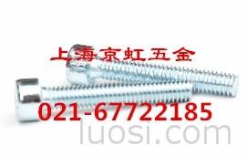 供应ISO4762 内六角圆柱头螺钉