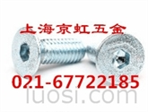 供应DIN7991 内六角沉头螺钉