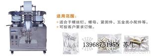 上海紧固件包装机 自动螺丝计数包装机 五金配件包装机