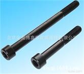 内六角螺钉 金兆博优质螺钉 北京螺钉