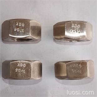 【超级奥氏体904L1.4529】 不锈钢外六角头螺栓螺母