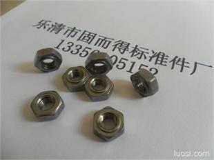 厂家直销|焊接六角螺母|六角焊接螺母GB13681