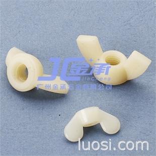 塑料螺母、机螺钉