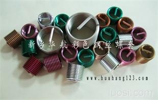 彩色钢丝螺套-表面着色钢丝螺套