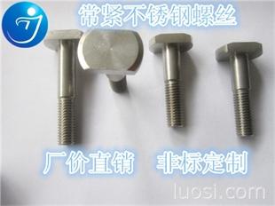 江苏T形螺栓 厂价直销