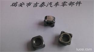 四方~T型焊接螺母系列
