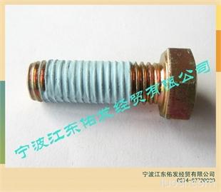 预涂干膜螺纹密封剂佑发5061 螺丝螺母涂胶加工