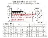 生产不锈钢304/316不锈钢内六角花形盘头自攻钉、盘头梅花槽自攻钉、梅花盘头自攻钉GB2670.1
