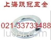 跃冠五金供应DIN127标准弹垫