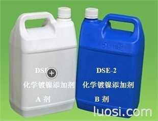 供应超光亮镜面效果化学镀镍光亮剂化学镀镍添加剂