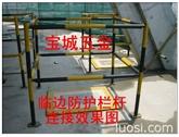建筑标准化施工临边防护栏杆系列