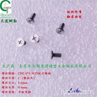 CD纹手机螺丝