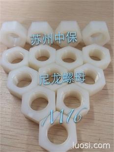 供应尼龙外六角螺母 塑料螺母 PP螺母 PVS螺母
