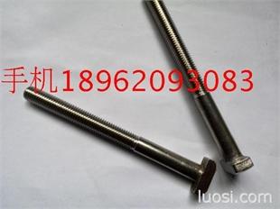 GB37  T型槽用螺栓  DIN787  DIN7992  DIN261 T型带孔螺栓