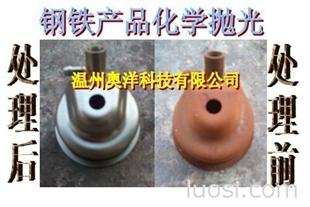 钢铁化学抛光剂