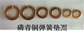 磷青铜弹簧垫圈