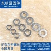 ISO7089不锈钢平垫圈 南京五金批发