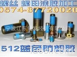 NH512蓝色513 503白色516橙色200黄色204粉红色预涂胶 螺丝防松胶