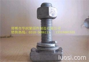 邯郸华润供应玻璃幕墙T型螺栓|幕墙螺栓|T型螺栓