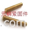 DIN 975-976铜螺杆