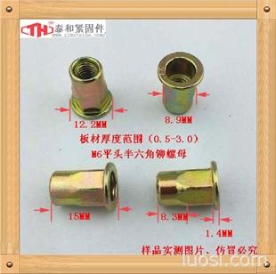 平头半六角 拉铆螺母 家具螺丝 不锈钢 铁  非标定制  冷镦 通止规