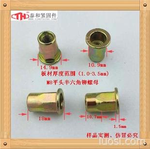 拉铆螺母 家具螺丝 平头半六角 M3~M12 铁 非标定做