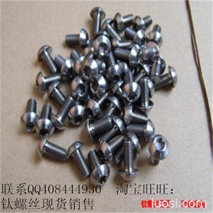 供应钛合金t25梅花螺丝M5*10