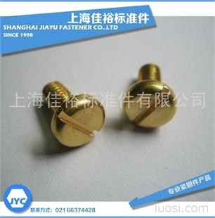 一字槽圆柱头铜螺丝 GB66 M4*8 黄铜