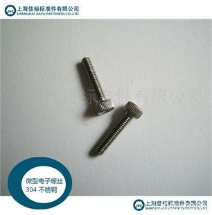 内六角圆柱头螺钉 M2.5*12 精密螺丝 不锈钢材质