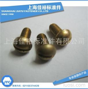 一字槽半圆头铜电子螺丝 GB67 3X6