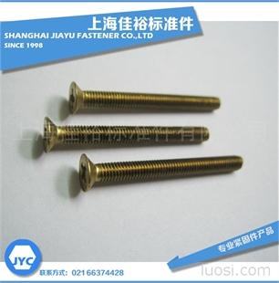 供应优质十字槽沉头铜螺丝  GB819-76  M3*30