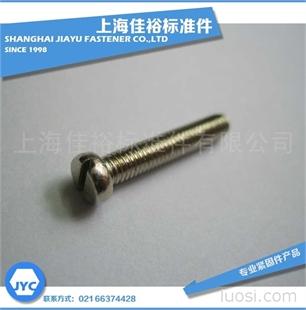 开槽铜镀镍螺钉 M3*16