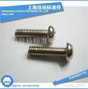 十字槽小盘头机螺丝 GB823 3X10