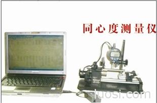 全自动激光同心度测量仪、同轴度检测仪、轴类跳动测试仪、圆度测试仪