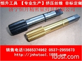 【专业生产】滤清器专用挤压丝锥(可定做非标的)