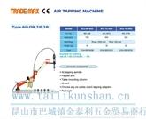 代理台湾TRADE MAX气动攻丝机