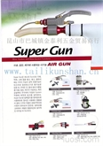 专业代理韩国SUPER GUN气动抽吸组合装置