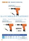 供应台湾TRADE MAX手持式气动攻丝机