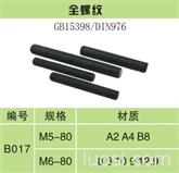 螺杆DIN 976-1