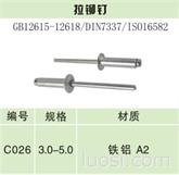 开口型圆头抽芯铆钉DIN 7337-1991