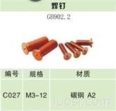 机动弧焊用焊接螺柱GB/T 902.2-89