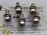 不锈钢304材质十字槽凹脑六角三组合螺钉, GB9074.13正宗标准生产