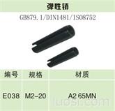 弹性圆柱销 直槽 重型GB/T 879.1-2000