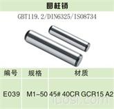 圆柱销 不淬硬钢和奥氏体不锈钢GB/T 119.1-2000