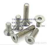 批发生产304/316不锈钢DIN7991 沉头内六角螺丝钉、平头内六角螺丝、沉头/平头内六角螺丝