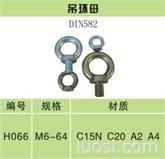吊环螺母DIN705